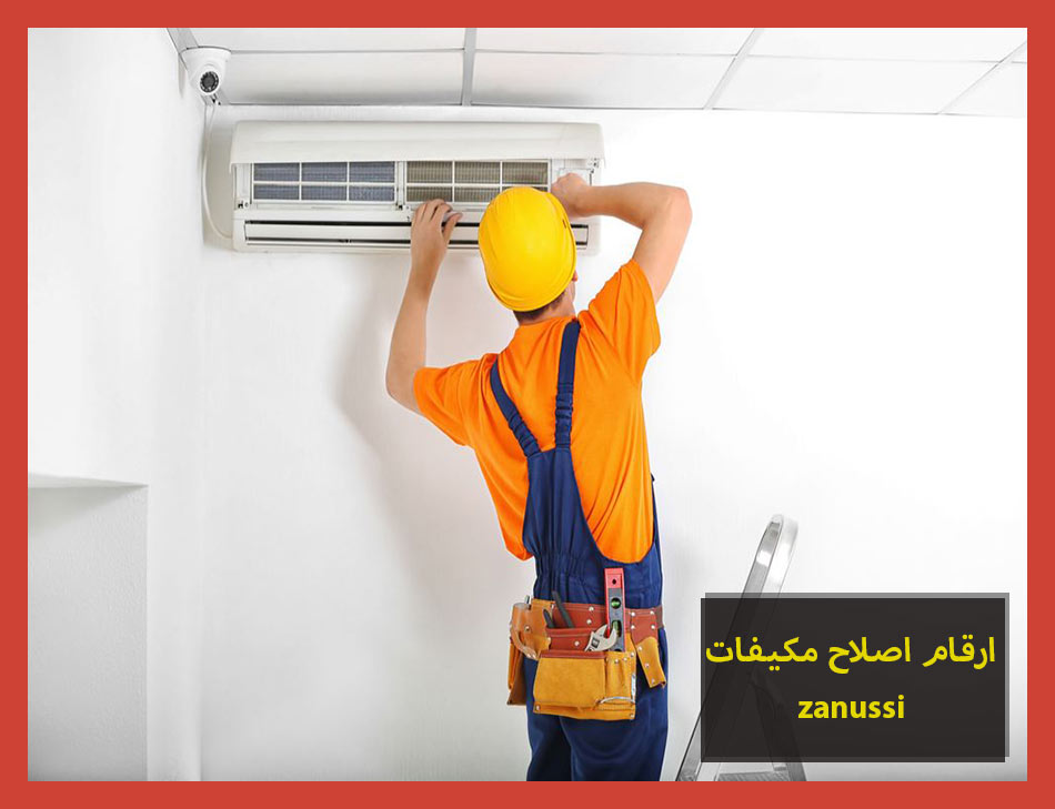 ارقام اصلاح مكيفات zanussi | Zanussi Maintenance Center