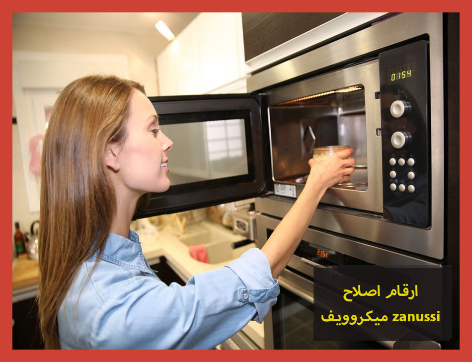 ارقام اصلاح ميكروويف zanussi | Zanussi Maintenance Center