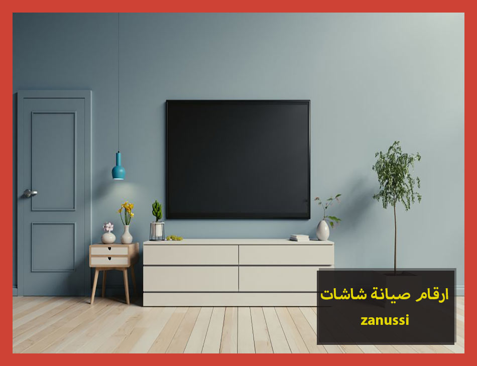 ارقام صيانة شاشات zanussi | Zanussi Maintenance Center