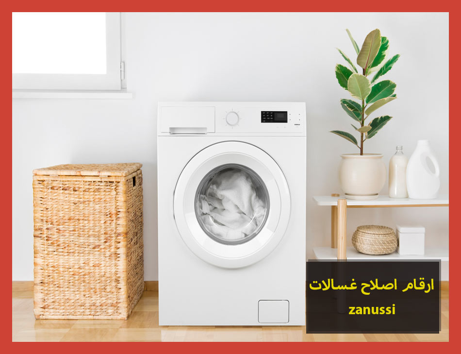 ارقام اصلاح غسالات zanussi | Zanussi Maintenance Center